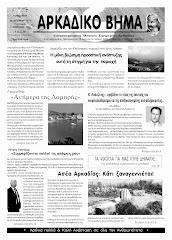 με ειδήσεις, νέα και ένα πασχαλινό διήγημα του Αλ. Παπαδιαμάντη για το Πάσχα
